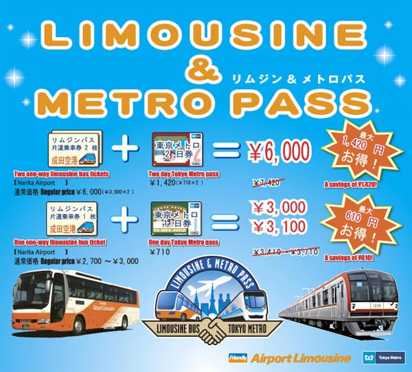 limousine bus subway pass