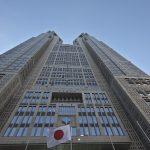 Tokyo metropolitan government tokyo building