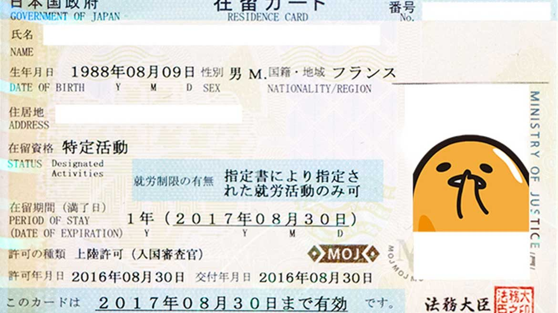 resident card japon