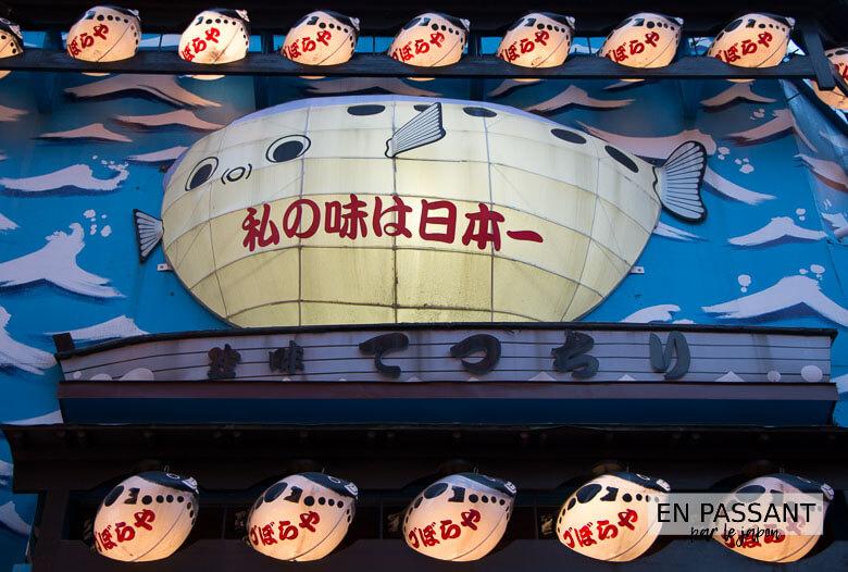 fugu shinsekai