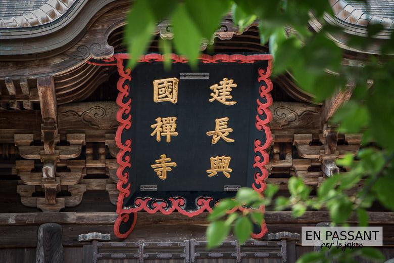 kenchoji sanmon