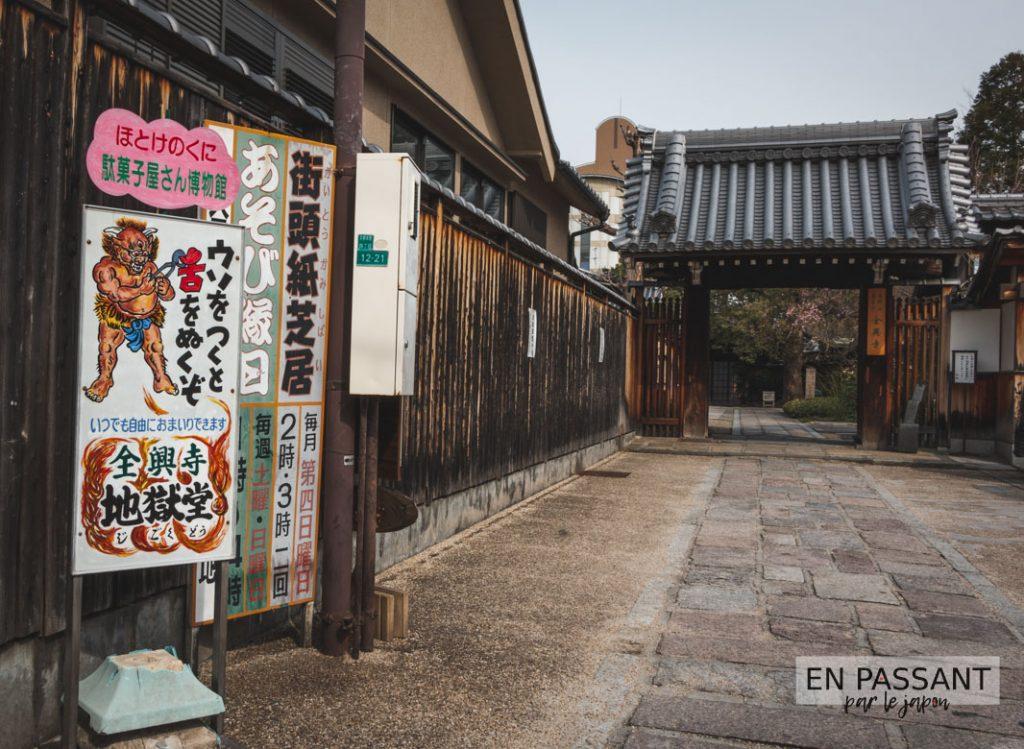 Senko-ji osaka seconde entrée
